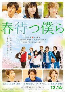 Haru Matsu Bokura termina com spin-off anunciado