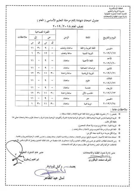 جدول إمتحانات الصف الثالث الإعدادي 2019 ترم أول محافظة الإسكندرية