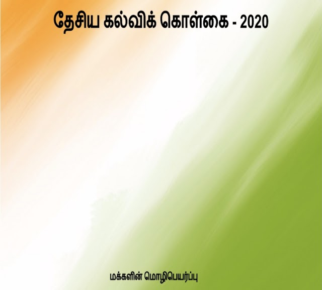 National Education Policy 2020 in Tamil - Tamil Translation Download Pdf