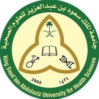 وظائف في جامعة الملك سعود للعلوم الصحية في المملكة