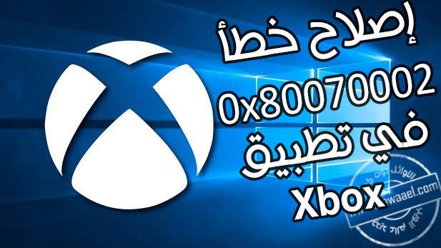 حل مشكلة 0x80070002 في تطبيق Xbox
