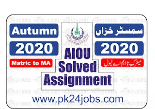 AIOU Solved Assignments Autumn 2020 FA