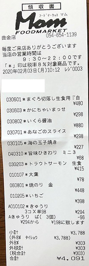 フードマーケットマム 曲金店 2020/2/3 のレシート