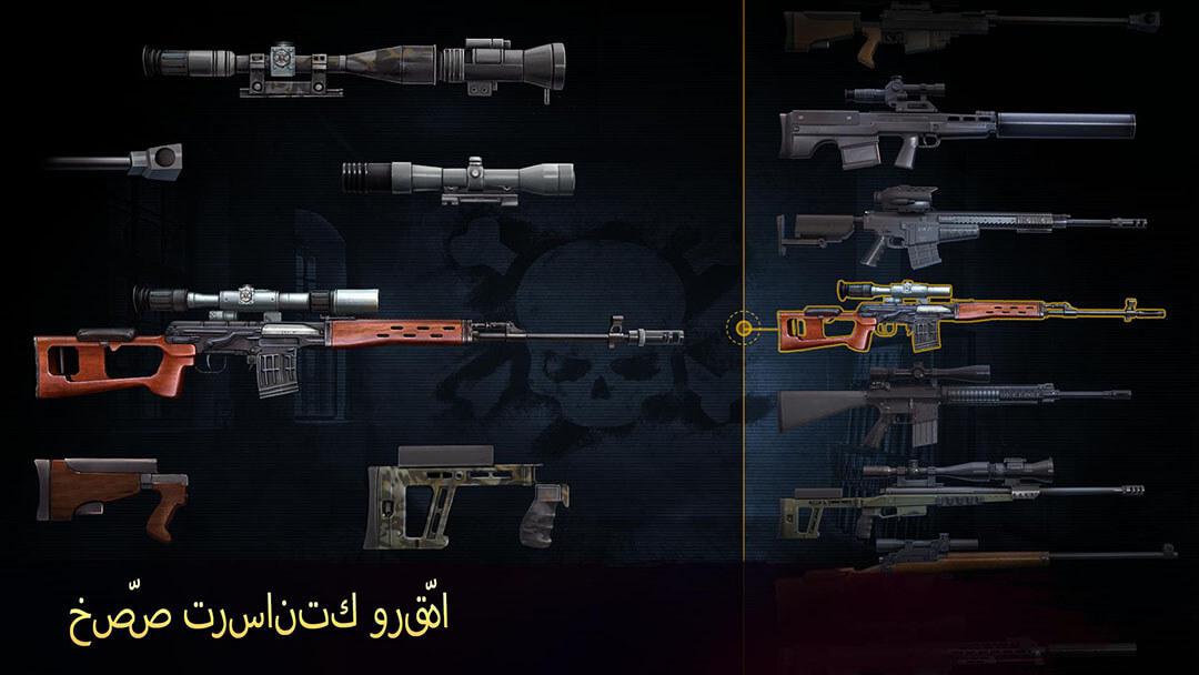 سلاح القناصة