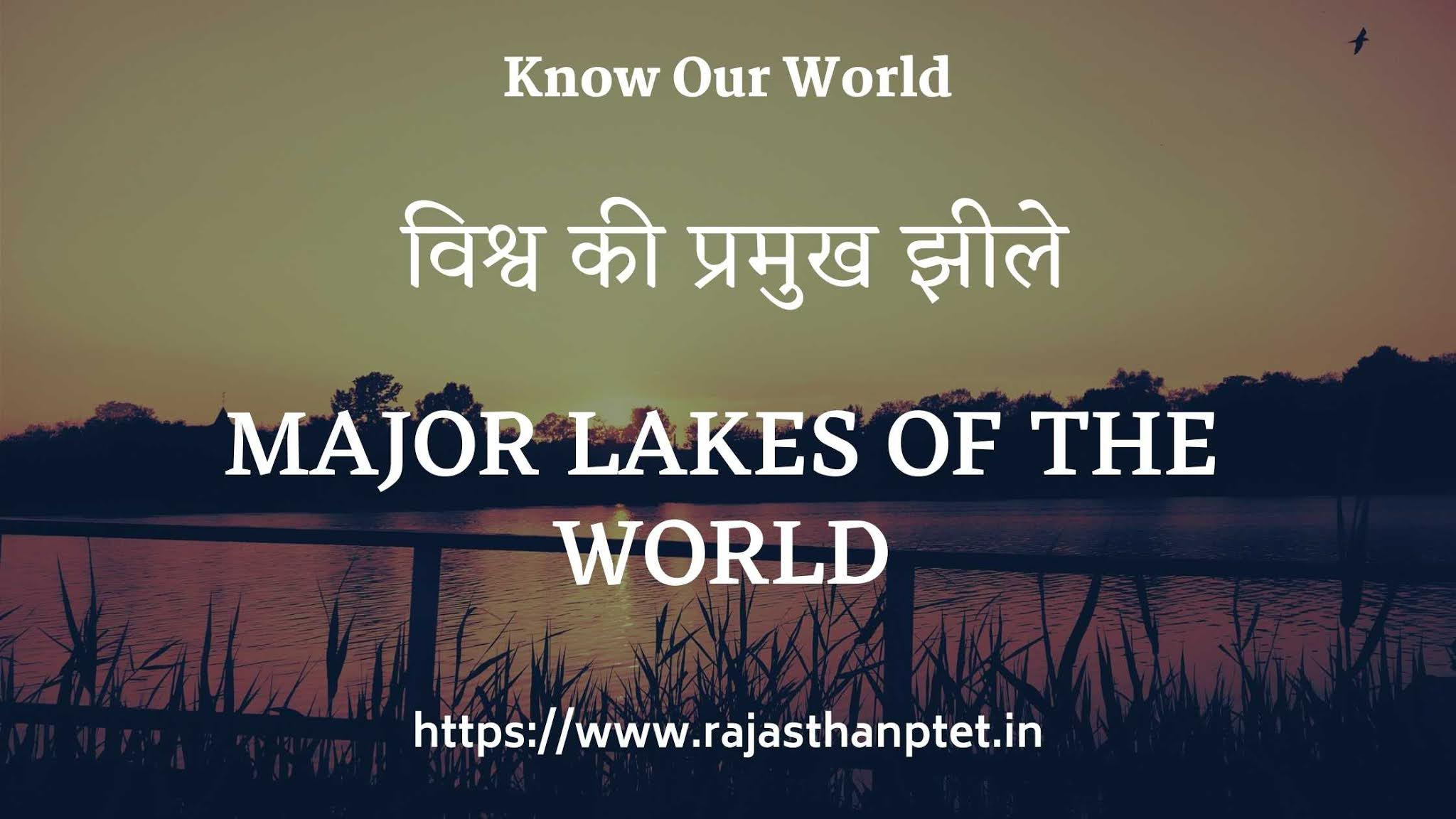 major-lakes-of-the-world