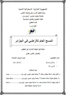 مذكرة ماستر : المسح العام للأراضي في الجزائر PDF