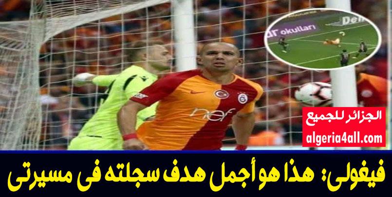 أجمل هدف سجلته في مسيرتي,اللاعب الدولي الجزائري سفيان فيغولي
