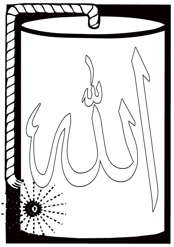Printable Allah Islamic Calligraphy Coloring Kids   Realistic ...