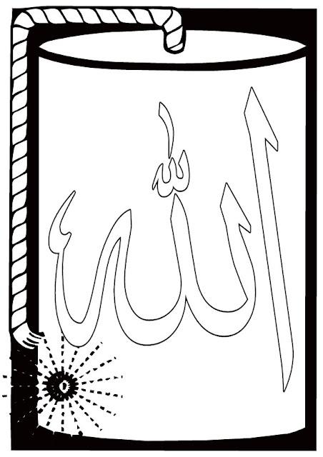 Printable Allah Islamic Calligraphy Coloring Kids