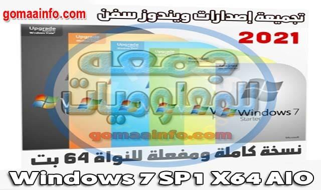 تجميعة إصدارات ويندوز سفن Windows 7 SP1 X64 AIO