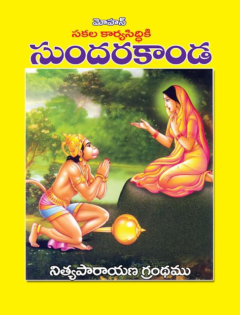 సుందరకాండ(పాకెట్) | Sundarakanda ( Poket ) | GRANTHANIDHI | MOHANPUBLICATIONS | bhaktipustakalu