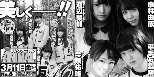 http://akb48-daily.blogspot.hk/2016/02/keyakizaka46-to-be-cover-girls-of-young.html