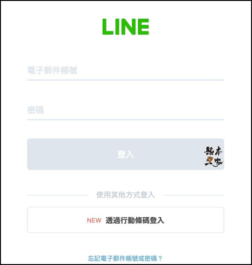 iPhone不能送Line貼圖解決方式|用Line Store送貼圖給好友之詳細步驟