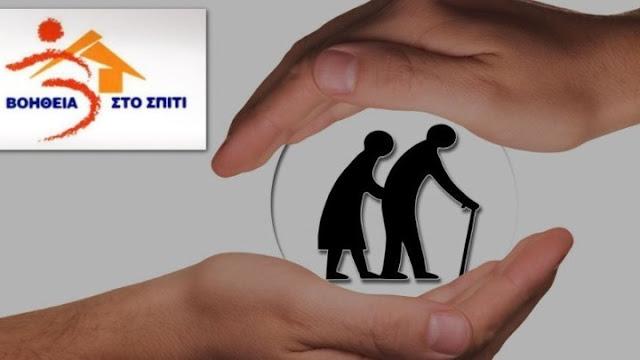 """""""Βοήθεια στο σπίτι"""": Ξεκινούν μέσω ΑΣΕΠ οι αιτήσεις για 1.177 θέσεις"""