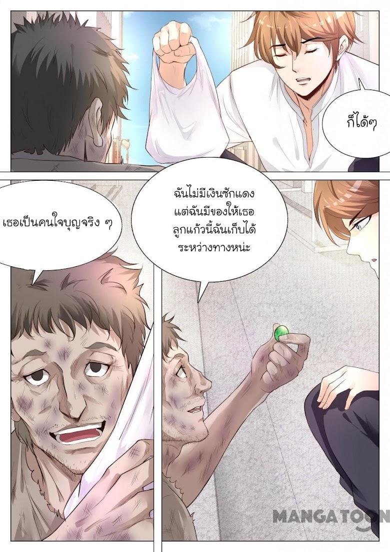 The Eyes - หน้า 9