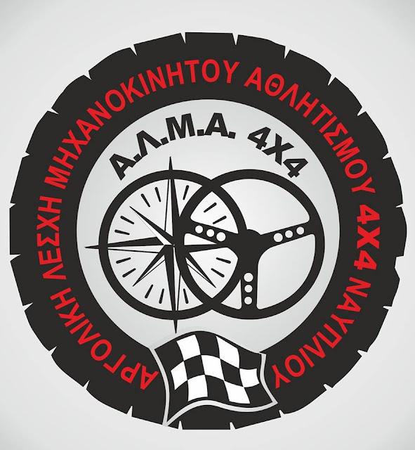 Πλούσια δράση από  Αργολική Λέσχη Μηχανοκίνητου Αθλητισμού 4Χ4 Ναυπλίου μέσα στο 2018