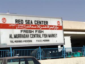 Riyadh - KSA رياض - السعودية العربية: Fish Souqs