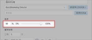 左圖:直接開啟任務,以拖拉或輸入的方式編輯進度;