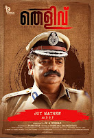 joy mathew, thelivu in english, thelivu malayalam movie, thelivu film, malayalam film thelivu, thelivu images, thelivu, mallurelease