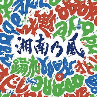 湘南乃風 - Hyper Something feat. INFINITY 16, SALU, J-REXXX 歌詞