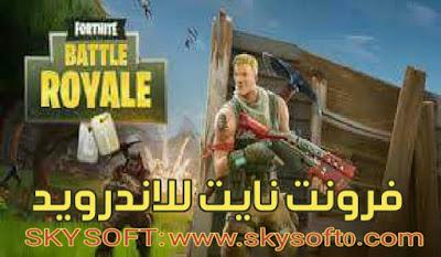 لعبة فورت نايت Fortnite apk للموبايل للجوال