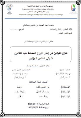 مذكرة ماستر: تنازع القوانين في إطار الزواج المختلط طبقا للقانون الدولي الخاص الجزائري PDF