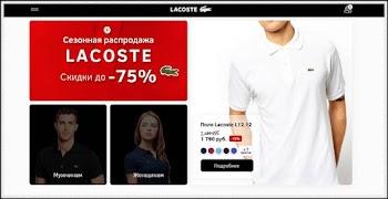 Мошеннический сайт polo-grand.ru – Отзывы о магазине, развод! Фальшивый магазин