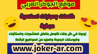 كلمات وعبارات اسلامية مبكية 2019 - الجوكر العربي