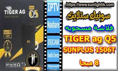 فلاشة TIGER AG Q5 معالج SUNPLUS1506T-8M