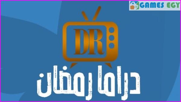 تطبيق مشاهدة مسلسلات وبرامج رمضان 2021
