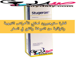 قطرات ستوجيرون  Stugeron Drup لعلاج داء السفر القئ والدوار
