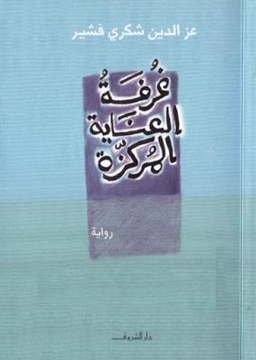 رواية غرفة العناية المركزة pdf