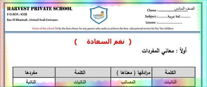 اوراق عمل درس نغم السعادة مادة اللغة العربية للصف السادس الفصل الاول 2020- مدرسة الامارات