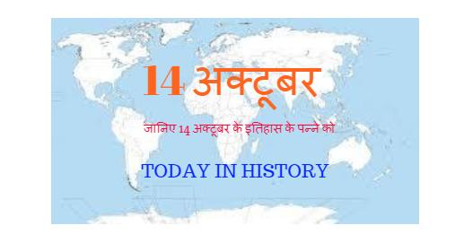 14 October Aaj Ka Itihas
