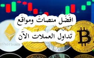 أفضل منصات و مواقع تداول العملات الرقمية الموثوقة مضمونة لعام 2021