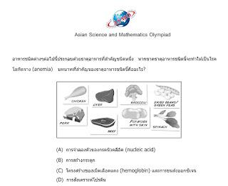 ASMO วิชาวิทยาศาสตร์ ม.ต้น พร้อมเฉลย [Asian Science and Mathermatics Olympiad 2014]