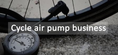 हवा भरने वाले पंप को बेचने का लघु उद्योग कैसे चालू करें