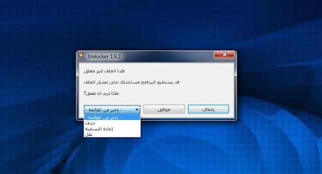 أداة unlocker لازالة الملفات والمجلدات الغير قابلة للحذف