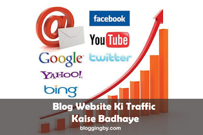 Website Ki Traffic Kaise Badhaye