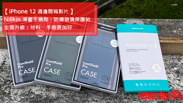 【iPhone 12 週邊開箱影片】Nillkin 滑蓋手機殼、防爆玻璃保護貼 全面升級:材料、手感更加好