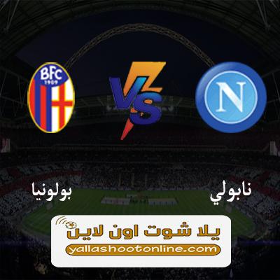 مباراة نابولي وبولونيا اليوم