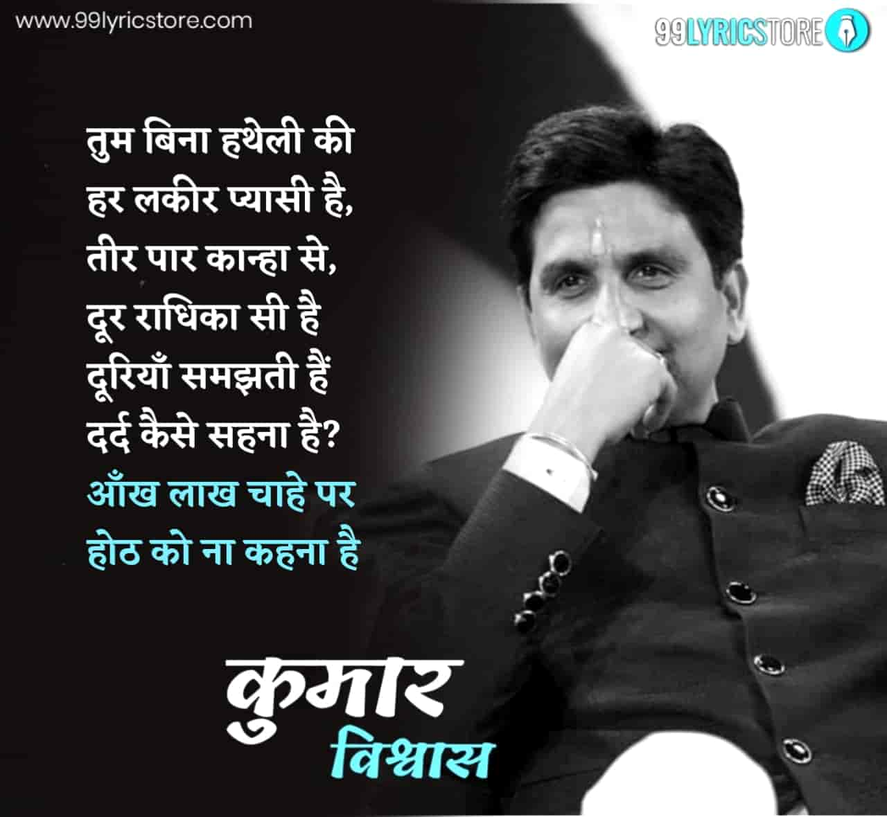 This beautiful poem 'Geet Ga Na Paunga' is written by the famous young poet Dr. Kumar Vishwas.