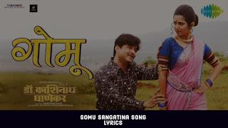 Gomu Sangatina Song Lyrics - Ani...Dr. Kashinath Ghanekar