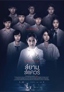 Siam Square 2017 Thai Movie 720p WEB-DL 800MB With Subtitle