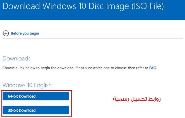 تحميل نسخة ويندوز 10 النهائية من مايكروسوفت