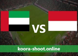 بث مباشر مباراة اندونيسيا والامارات اليوم بتاريخ 11/06/2021 تصفيات آسيا المؤهلة لكأس العالم 2022