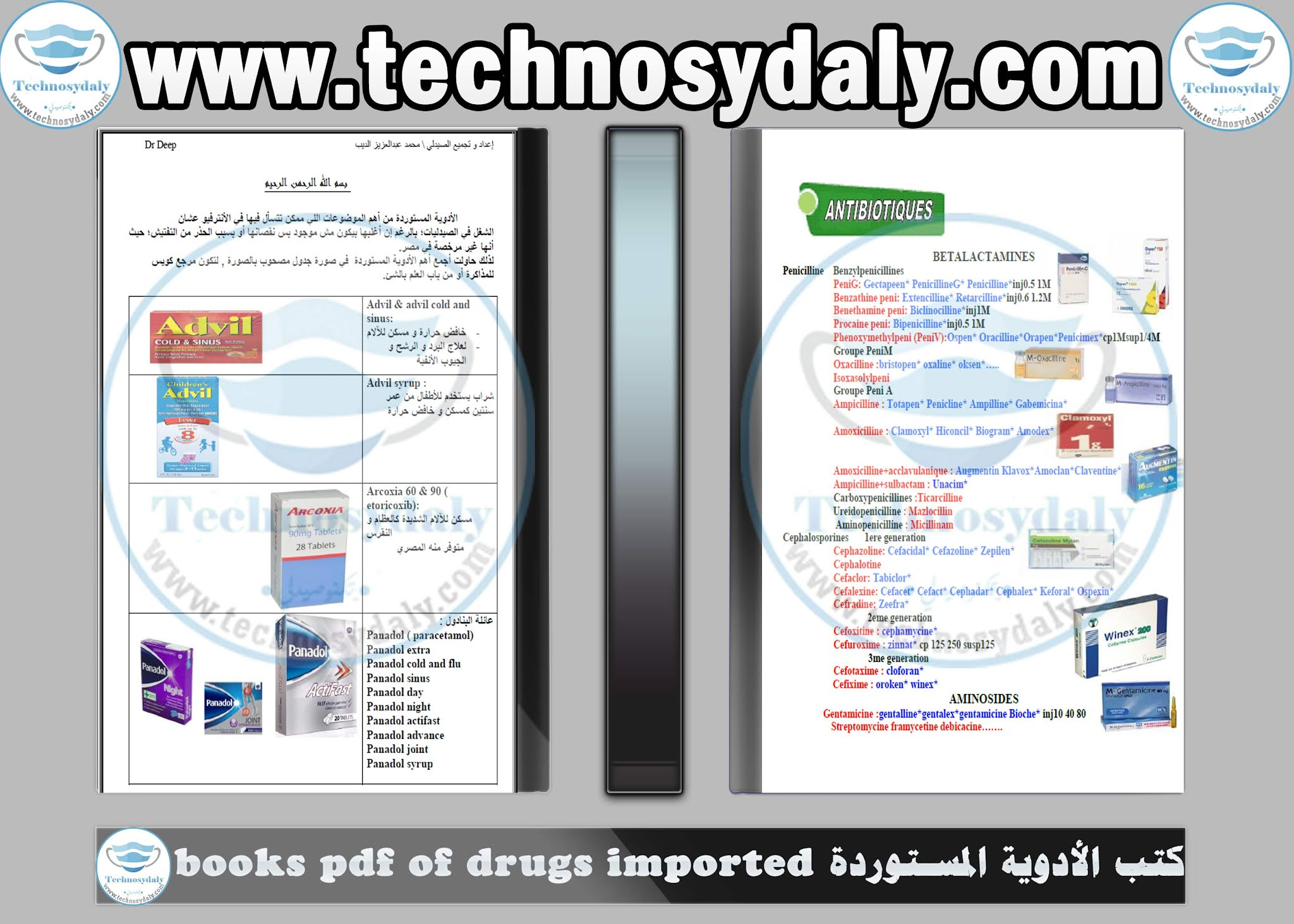 كتب الأدوية المستوردة Books PDF of drugs imported from abroad