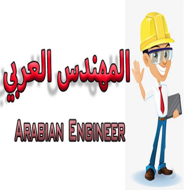 تحميل تطبيق المهندس العربي مجانا من جوجل بلاي Google Play