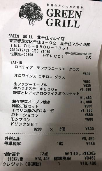 GREEN GRILL 北千住マルイ店 2019/12/2 飲食のレシート