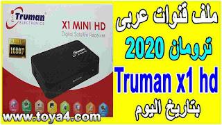 ملف قنوات عربى ترومان Truman x1 hd mini 2020